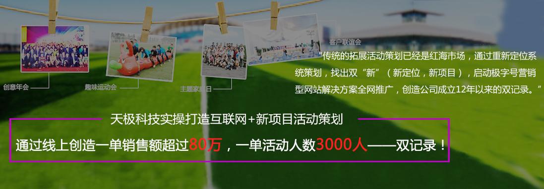 一单销售额超过80万,一单活动人数3000人—网站代运营实操案例