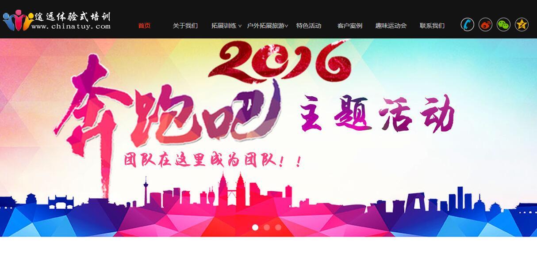 广州途远企业管理咨询营销型手机网站案例