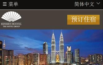 东方酒店行业营销型手机网站案例