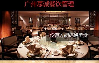 广州荩诚餐饮管理营销型手机网站案例