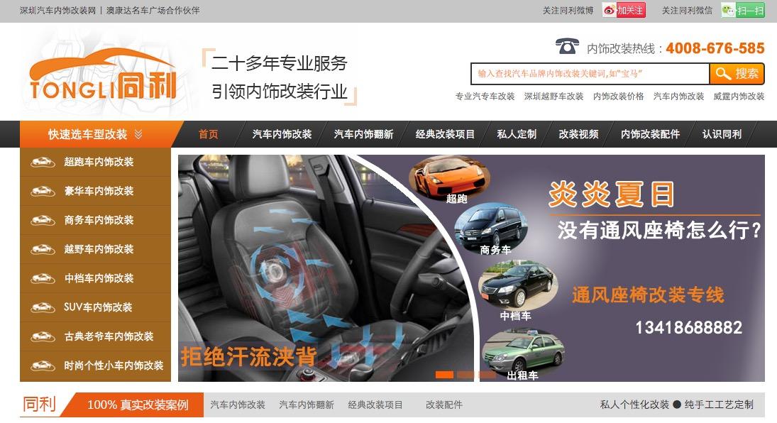 深圳汽车改装企业网站托管维护外包